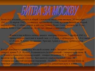 Битва под Москвой длилась в общей сложности около семи месяцев (30 сентября 1