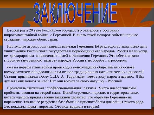 Второй раз в 20 веке Российское государство оказалось в состоянии широкомасш...