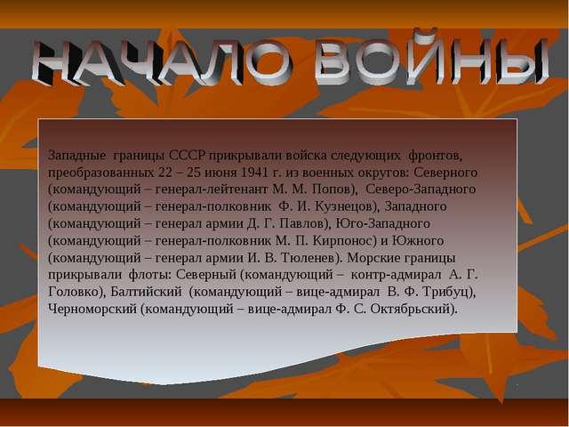 Западные границы СССР прикрывали войска следующих фронтов, преобразованных 22...