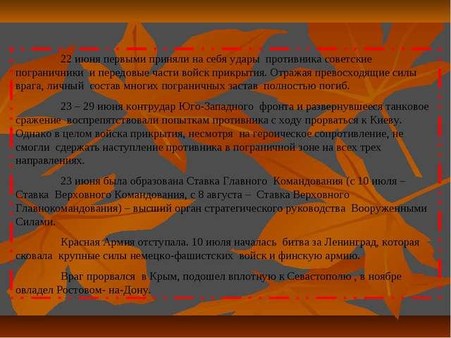 22 июня первыми приняли на себя удары противника советские пограничники и пе...