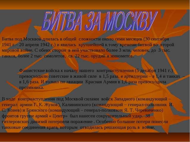 Битва под Москвой длилась в общей сложности около семи месяцев (30 сентября 1...