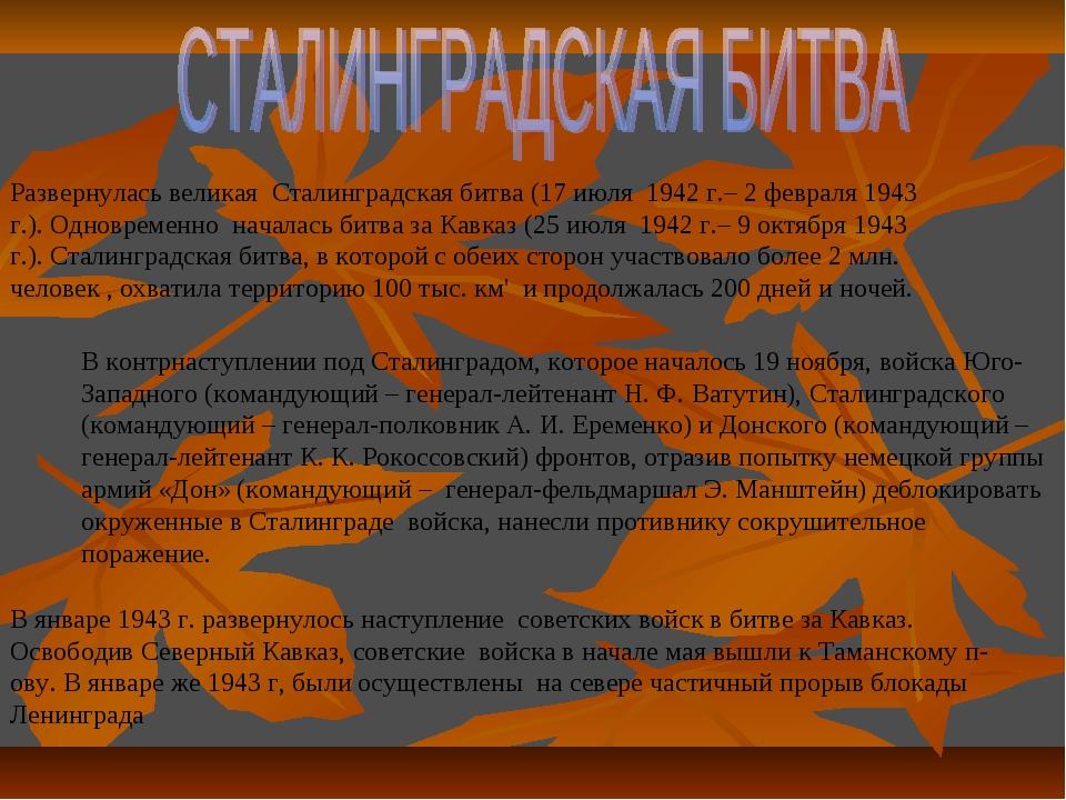 Развернулась великая Сталинградская битва (17 июля 1942 г.– 2 февраля 1943 г....