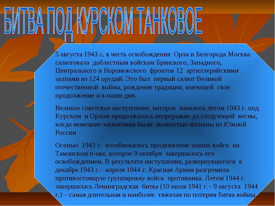 5 августа 1943 г, в честь освобождения Орла и Белгорода Москва салютовала доб...