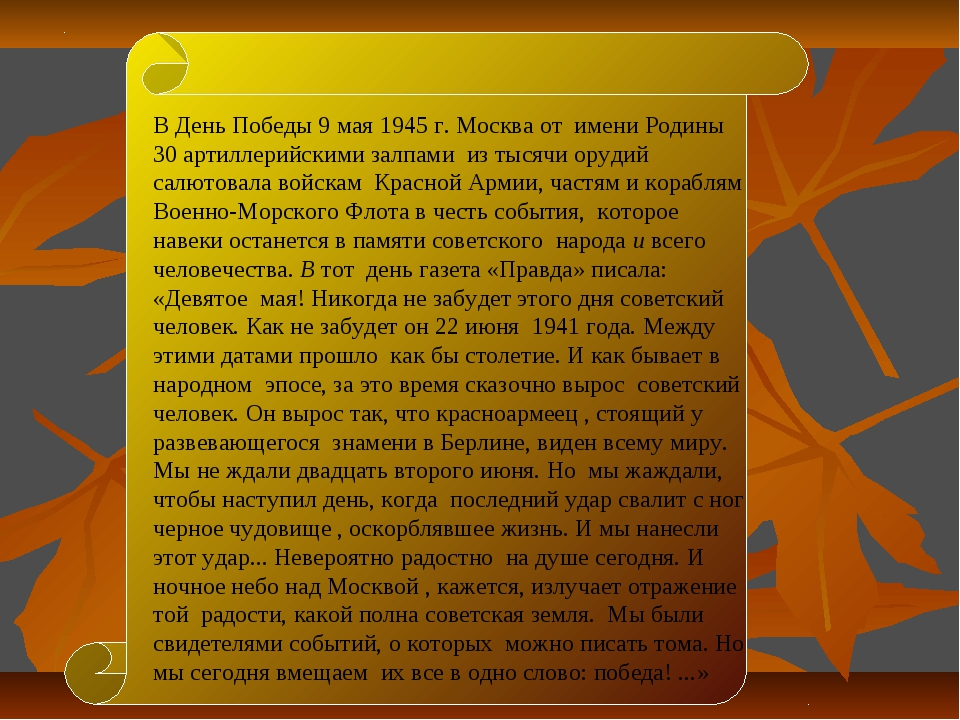 В День Победы 9 мая 1945 г. Москва от имени Родины 30 артиллерийскими залпами...