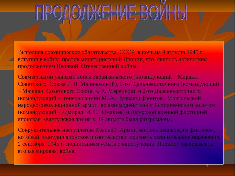 Выполняя союзнические обязательства, СССР в ночь на 9 августа 1945 г. вступил...