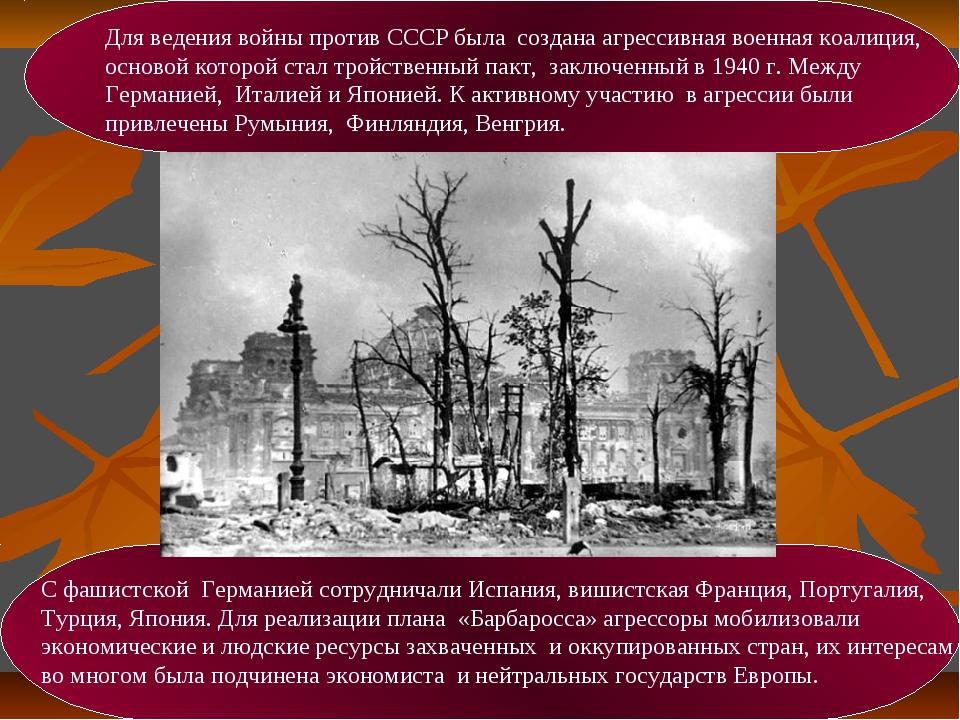 Для ведения войны против СССР была создана агрессивная военная коалиция, осно...