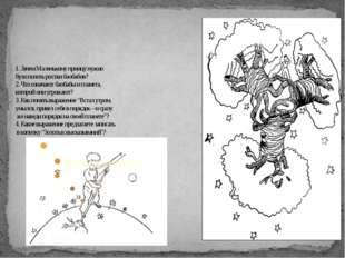 1. Зачем Маленькому принцу нужно було полоть ростки баобабов? 2. Что означают