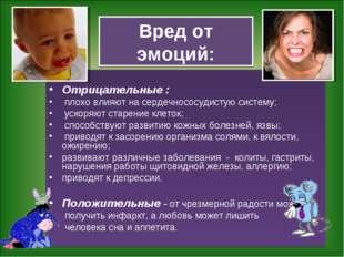 Вред от эмоций: Отрицательные : плохо влияют на сердечнососудистую систему; у