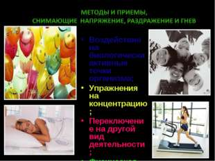 Воздействие на биологически активные точки организма; Упражнения на концентр
