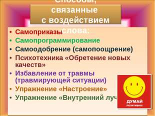 Самоприказы Самопрограммирование Самоодобрение (самопоощрение) Психотехника «