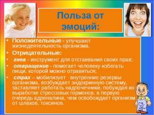 Польза от эмоций: Положительные - улучшают жизнедеятельность организма. Отриц