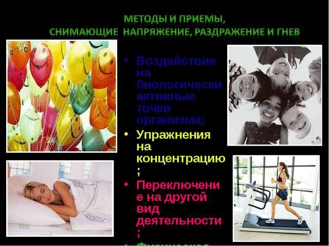 Воздействие на биологически активные точки организма; Упражнения на концентр...