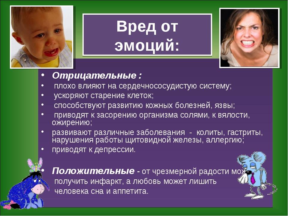 Вред от эмоций: Отрицательные : плохо влияют на сердечнососудистую систему; у...