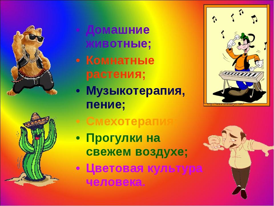 Домашние животные; Комнатные растения; Музыкотерапия, пение; Смехотерапия; Пр...