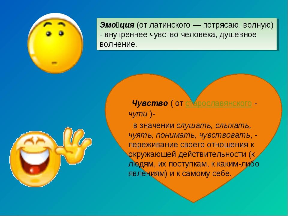 Чувство ( от старославянского - чути )- в значении слушать, слыхать, чуять,...