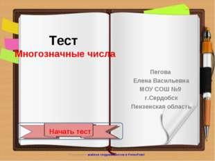 Использован шаблон создания тестов в PowerPoint Тест Многозначные числа Пегов