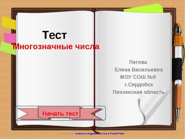 Использован шаблон создания тестов в PowerPoint Тест Многозначные числа Пегов...