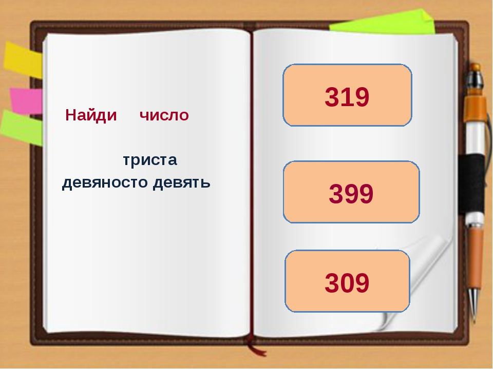 Найди число триста девяносто девять 399 309 319