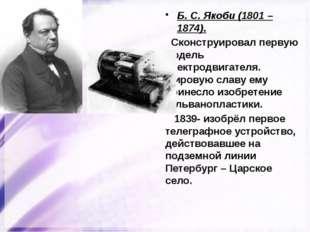 Б. С. Якоби (1801 – 1874). Сконструировал первую модель электродвигателя. Мир