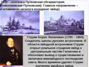 1839 – основана Пулковская обсерватория. (Николаевская Пулковская). Главное н