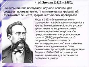 Н. Зинини (1812 – 1880). Синтезы Зинина послужили научной основой для создани