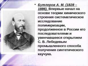 Бутлеров А. М. (1828 – 1886). Впервые начал на основе теории химического стро
