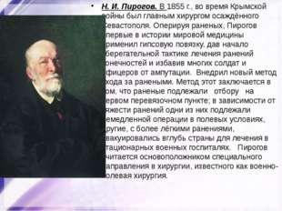 Н. И. Пирогов. В 1855 г., во время Крымской войны был главным хирургом осаждё