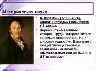 Историческая наука. Н. Карамзин (1766 – 1826). Автор «Истории Российской» в 8