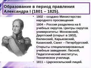 Образование в период правления Александра I (1801 – 1825). 1802 – создано Мин