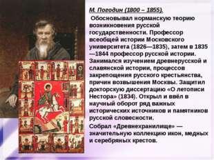 М. Погодин (1800 – 1855). Обосновывал норманскую теорию возникновения русской