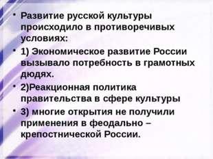 Развитие русской культуры происходило в противоречивых условиях: 1) Экономиче