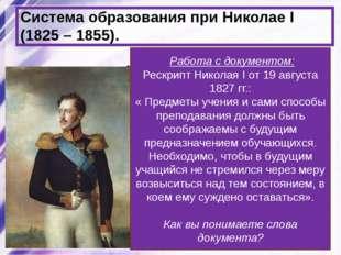 Система образования при Николае I (1825 – 1855). 1827 – запрещено принимать в