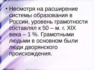 Несмотря на расширение системы образования в России, уровень грамотности сост