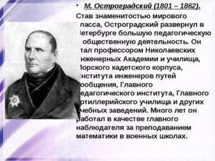 М. Остроградский (1801 – 1862). Став знаменитостью мирового класса, Остроград