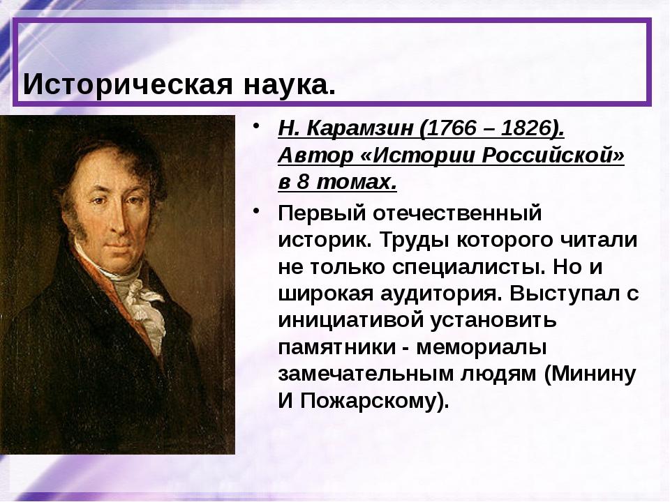 Историческая наука. Н. Карамзин (1766 – 1826). Автор «Истории Российской» в 8...