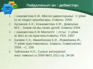 Пайдаланылған әдебиеттер: Қожахметова К.Ж. Мектеп директорының тәрбие ісі жөн