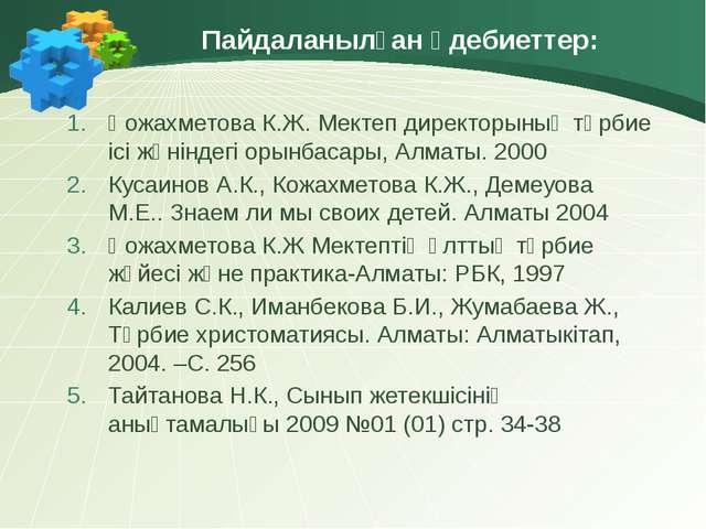 Пайдаланылған әдебиеттер: Қожахметова К.Ж. Мектеп директорының тәрбие ісі жөн...
