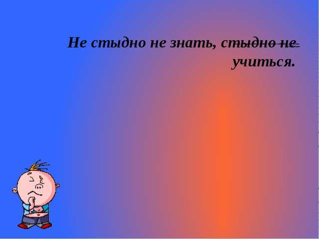 Знание, и только знание, делает человека свободным и великим. Д.И.Писарев Не...