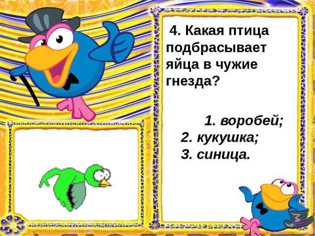 4. Какая птица подбрасывает яйца в чужие гнезда?  1. воробей; 2. кукушка;...
