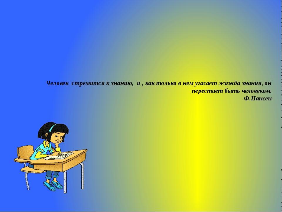 Человек стремится к знанию, и , как только в нем угасает жажда знания, он пе...
