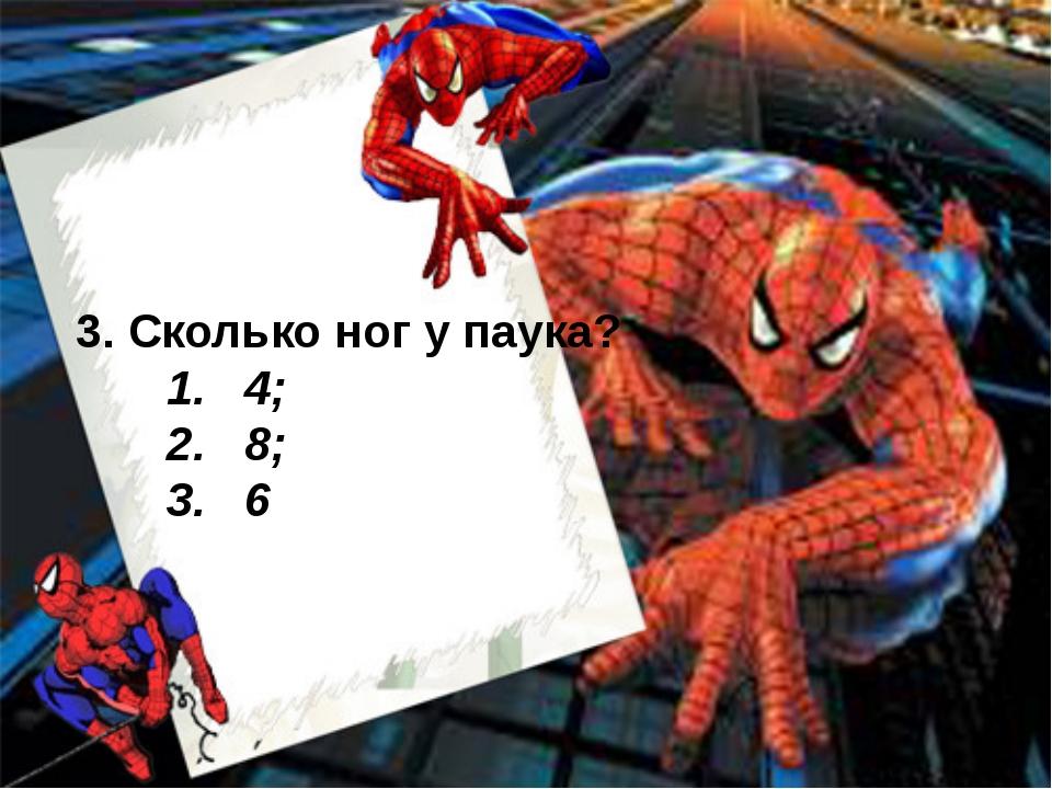 . 3. Сколько ног у паука? 1. 4; 2. 8; 3. 6