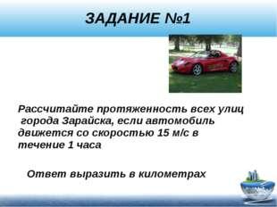 Рассчитайте протяженность всех улиц города Зарайска, если автомобиль движетс