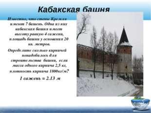 Кабакская башня Известно, что стены Кремля имеют 7 башень. Одна из них кабакс