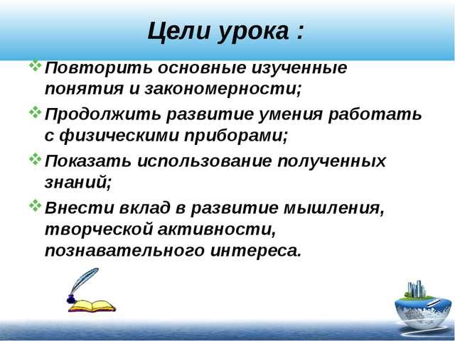 Цели урока : Повторить основные изученные понятия и закономерности; Продолжит...