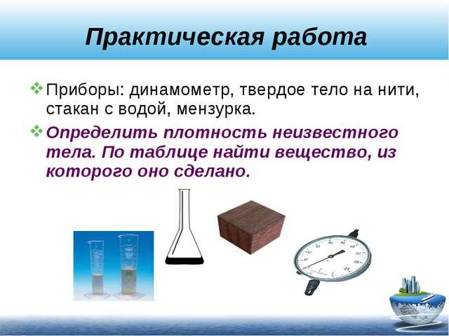 Практическая работа Приборы: динамометр, твердое тело на нити, стакан с водой...
