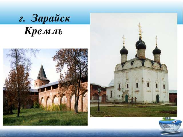 г. Зарайск Кремль