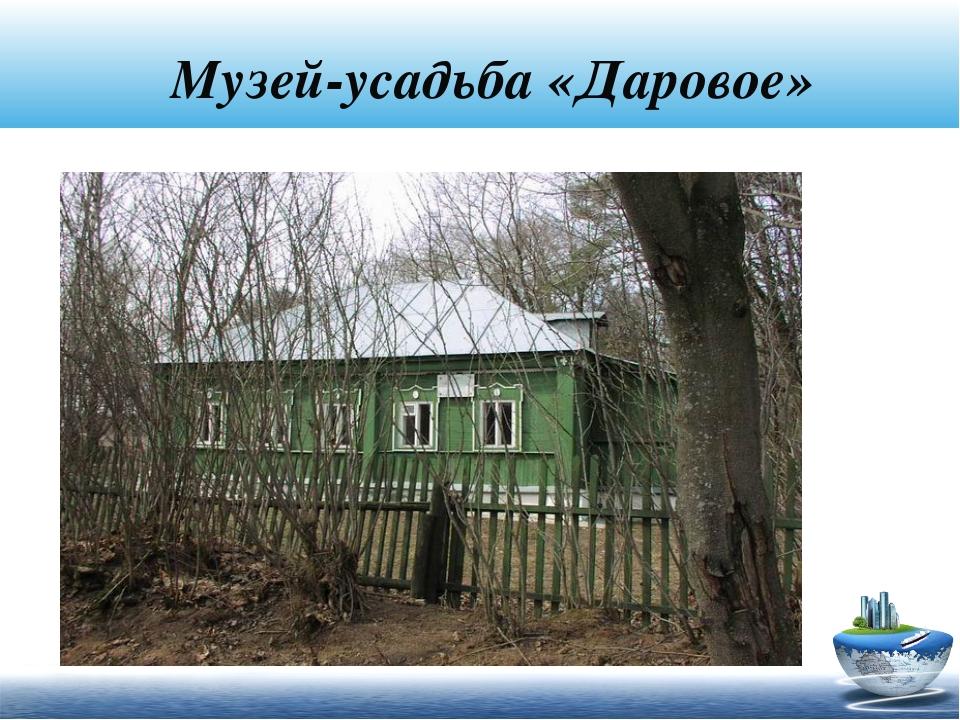 Музей-усадьба «Даровое»