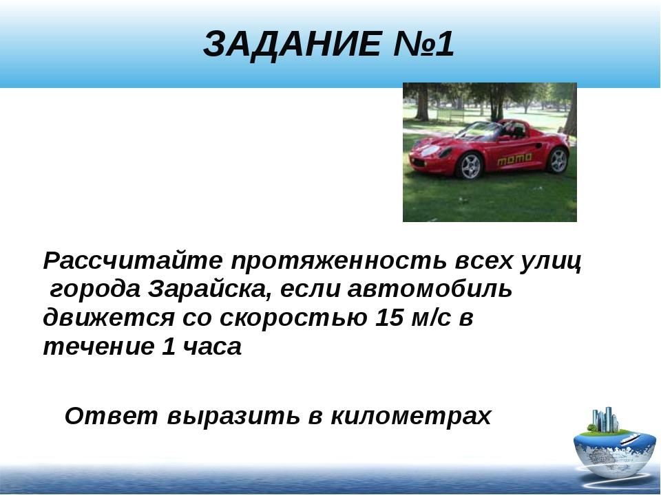 Рассчитайте протяженность всех улиц города Зарайска, если автомобиль движетс...