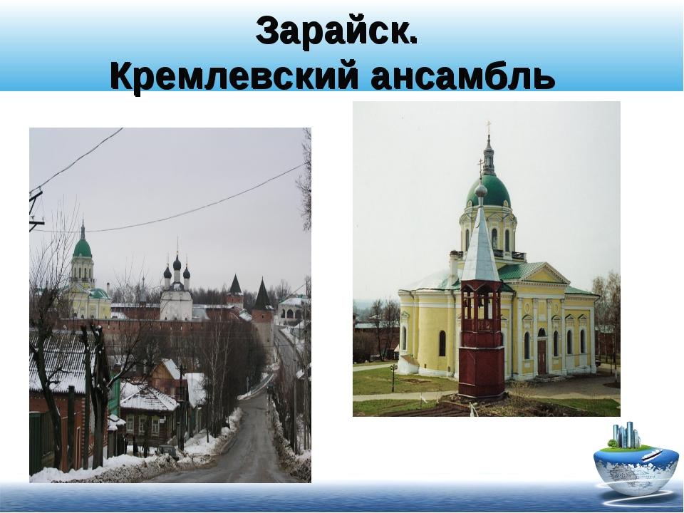 Зарайск. Кремлевский ансамбль