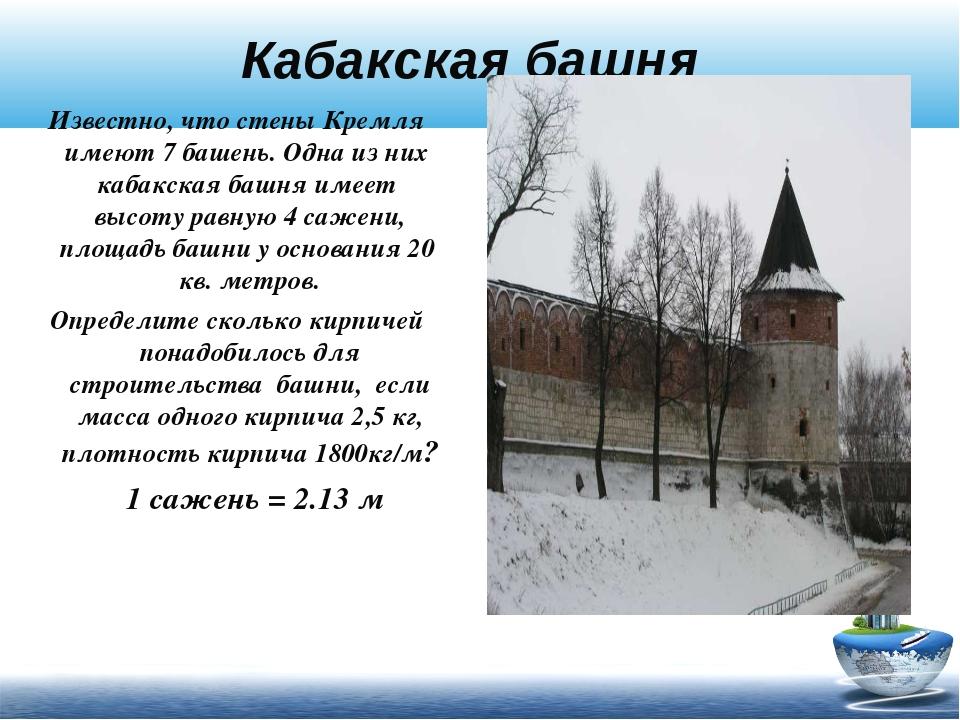 Кабакская башня Известно, что стены Кремля имеют 7 башень. Одна из них кабакс...